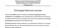 Изображение sourse/documents/akl_group_impe_small.jpg - ИМПЭ им. А.С. Грибоедова