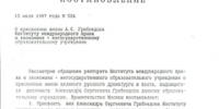 Изображение sourse/documents/prisvotnie_imeni_griboedova.jpg - ИМПЭ им. А.С. Грибоедова