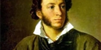 Изображение sourse//pushkin_n.jpg - ИМПЭ им. А.С. Грибоедова